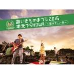 いきものがかり / 超いきものまつり2016 地元でSHOW!! 〜厚木でしょー!!!〜 【初回生産限定盤】 (Blu-ray+CD)  〔BLU-RA