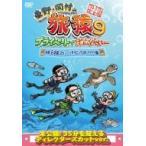 東野・岡村の旅猿 / 東野・岡村の旅猿9 プライベートでごめんなさい… 沖縄・石垣島 スキューバダイビングの