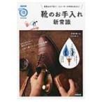 Yahoo!HMV&BOOKS online Yahoo!店靴のお手入れ新常識 革靴は水で洗う! スニーカーが何倍も長もち! 生活実用シリーズ:  Nhkまる得マガジンmook / N