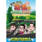 東野・岡村の旅猿9 プライベートでごめんなさい… 夏の北海道 満喫の旅 ワクワク編 プレミアム完全版  〔DVD