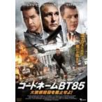 コードネームBT85 大統領暗殺を阻止せよ!  〔DVD〕
