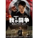 我が闘争 若き日のアドルフ・ヒトラー  〔DVD〕