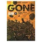 GONE 2|下 飢餓 ハーパーBOOKS / マイケル・グラント  〔文庫〕