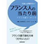 日本人が知りたいフランス人の当たり前 フランス語リーディング / 釣馨  〔本〕