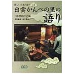 出雲かんべの里の語り 新しい日本の語り / 日本民話の会  〔本〕
