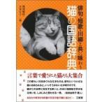 猫の国語辞典 俳句・短歌・川柳と共に味わう / 佛渕健悟  〔本〕