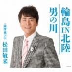 松田敏来 / 輪島IN北陸  〔CD Maxi〕