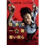 日本で一番悪い奴ら DVDスタンダード・エディション  〔DVD〕