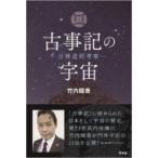 古事記の宇宙 古神道的考察 / 竹内睦泰  〔本〕