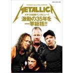 CROSSBEAT Special Edition 増補改訂版 メタリカ シンコー・ミュージック・ムック / Metallica メタリカ  〔ムック〕