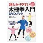 超わかりやすい太極拳入門DVDブック / 中暢子  〔本〕
