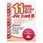 11コマンドでスラスラ描けるJW CAD 8 / 富田泰二  〔本〕