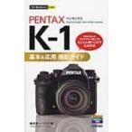 PENTAX K-1基本 応用撮影ガイド    技術評論社 種清豊