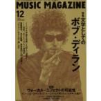 MUSIC MAGAZINE (ミュージックマガジン) 2016年 12月号 / MUSIC MAGAZINE編集部  〔雑誌〕