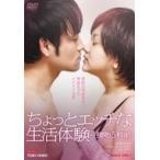 ちょっとエッチな生活体験-接吻5秒前 〔DVD〕 DUZS07332