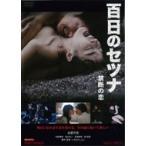 百日のセツナ 禁断の恋  〔DVD〕