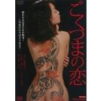 ごくつまの恋  〔DVD〕