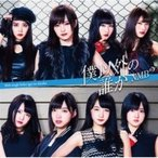 NMB48 / 僕以外の誰か 【Type A】(+DVD)  〔CD Maxi〕