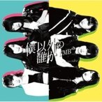 NMB48 / 僕以外の誰か 【Type B】(+DVD)  〔CD Maxi〕