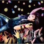 NMB48 / 僕以外の誰か 【Type D】(+DVD)  〔CD Maxi〕