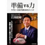 準備する力 ラグビー日本代表GMのメソッド / 岩渕健輔  〔本〕