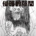 BEMA(ワタナベマホト) / 侵略的隙間  〔CD〕