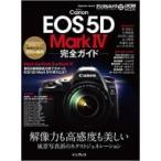 キャノン EOS 5D Mark IV 完全ガイド インプレスムック / 米美知子  〔ムック〕