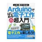 これ1冊でできる!Arduinoではじめる電子工作超入門 / 福田和宏  〔本〕