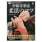 少林寺拳法 柔法のコツ DVDでよくわかる! / 少林寺拳法連盟  〔本〕