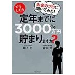 お金のプロに聞いてみた!どうしたら定年までに3000万円貯まりますか? / 坂下仁  〔本〕