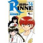 境界のRINNE 34 少年サンデーコミックス / 高橋留美子 タカハシルミコ  〔コミック〕