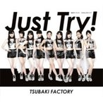 つばきファクトリー / 初恋サンライズ / Just Try! /