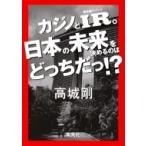 カジノとIR。日本の未来を決めるのはどっちだっ!? / 高城剛  〔本〕