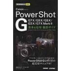 今すぐ使えるかんたんmini Canon Power Shot G 基本  &  応用 撮影ガイド / 佐藤かな子  〔本〕