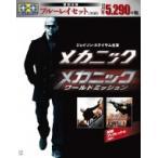 映画 (Movie) / メカニック & メカニック: ワールドミッション ブルーレイ ツインパック  〔BLU-RAY DISC〕