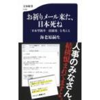 お祈りメール来た、日本死ね「日本型新卒一括採用」を考える 文春新書 / 海老原嗣生  〔新書〕