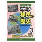ビジュアル版 近代日本移民の歴史 3 太平洋〜南洋諸島・オーストラリア / 近代日本移民の歴史編集委員会