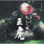 菅野よう子 カンノヨウコ / NHK大河ドラマ「おんな城主 直虎」 音楽虎の巻 イチトラ  〔BLU-SPEC CD 2〕
