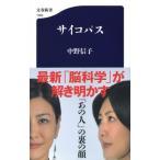 サイコパス 文春新書 / 中野信子  〔新書〕