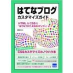 はてなブログカスタマイズガイド HTML  &  CSSで「はてなブログ」を次のステッ / 相澤裕介  〔本〕