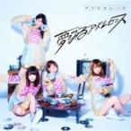 夢みるアドレセンス / アイドルレース 【完全生産限定盤】  〔CD Maxi〕