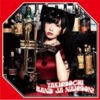 バンドじゃないもん! / YAKIMOCHI 【お年玉盤A】 (CD Only)  〔CD Maxi〕