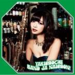 バンドじゃないもん! / YAKIMOCHI 【お年玉盤B】 (CD Only)  〔CD Maxi〕