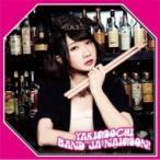 バンドじゃないもん! / YAKIMOCHI 【お年玉盤C】 (CD Only)  〔CD Maxi〕