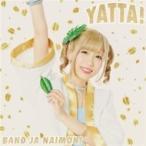 バンドじゃないもん! / YATTA!【お年玉盤A】 (CD Only)  〔CD Maxi〕