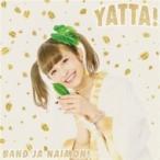 バンドじゃないもん! / YATTA!【お年玉盤B】 (CD Only)  〔CD Maxi〕