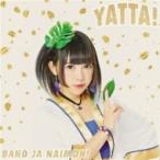 バンドじゃないもん! / YATTA!【お年玉盤C】 (CD Only)  〔CD Maxi〕