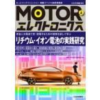 MOTORエレクトロニクス No.4