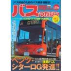 バスマガジン Vol.80 バスマガジンMOOK / ベストカー  〔ムック〕
