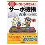 トコトンやさしいサーボ機構の本 B & Tブックス / Net-p.e.jp  〔本〕